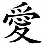 AI significato del kanji