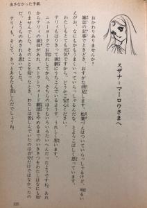 lettera_asusanna_jp_1978